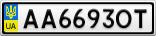 Номерной знак - AA6693OT
