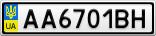 Номерной знак - AA6701BH
