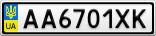 Номерной знак - AA6701XK