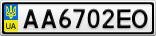 Номерной знак - AA6702EO