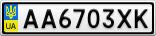 Номерной знак - AA6703XK