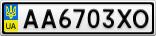 Номерной знак - AA6703XO