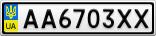 Номерной знак - AA6703XX