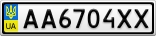 Номерной знак - AA6704XX