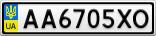 Номерной знак - AA6705XO