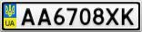 Номерной знак - AA6708XK
