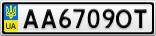 Номерной знак - AA6709OT
