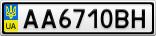 Номерной знак - AA6710BH