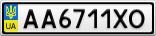 Номерной знак - AA6711XO