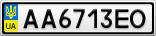 Номерной знак - AA6713EO