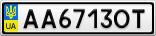 Номерной знак - AA6713OT