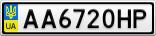 Номерной знак - AA6720HP