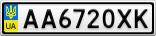 Номерной знак - AA6720XK