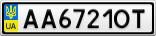 Номерной знак - AA6721OT