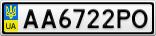 Номерной знак - AA6722PO