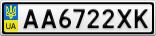 Номерной знак - AA6722XK