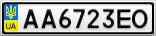 Номерной знак - AA6723EO