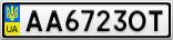Номерной знак - AA6723OT