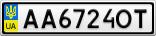 Номерной знак - AA6724OT