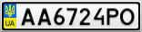 Номерной знак - AA6724PO