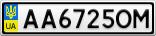 Номерной знак - AA6725OM