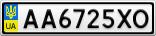 Номерной знак - AA6725XO