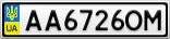 Номерной знак - AA6726OM