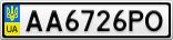 Номерной знак - AA6726PO