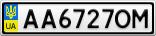 Номерной знак - AA6727OM