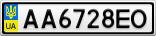 Номерной знак - AA6728EO