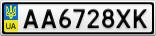 Номерной знак - AA6728XK