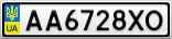 Номерной знак - AA6728XO