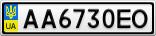 Номерной знак - AA6730EO