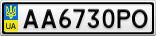 Номерной знак - AA6730PO