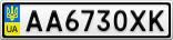 Номерной знак - AA6730XK