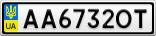 Номерной знак - AA6732OT