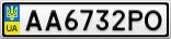 Номерной знак - AA6732PO