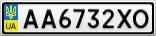 Номерной знак - AA6732XO