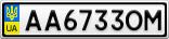 Номерной знак - AA6733OM