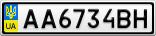 Номерной знак - AA6734BH