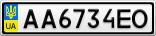 Номерной знак - AA6734EO