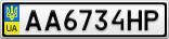 Номерной знак - AA6734HP