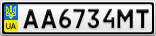 Номерной знак - AA6734MT