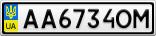 Номерной знак - AA6734OM