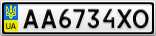 Номерной знак - AA6734XO