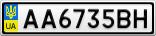 Номерной знак - AA6735BH