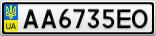 Номерной знак - AA6735EO