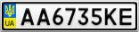 Номерной знак - AA6735KE