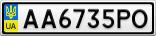 Номерной знак - AA6735PO