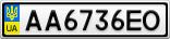 Номерной знак - AA6736EO